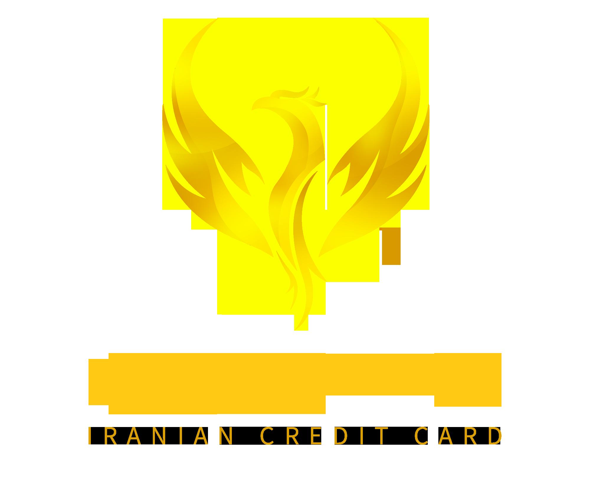 کارت اعتباری ایرانیان