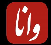 سایت خبری وانانیوز