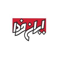 انتشارات ایران فردا