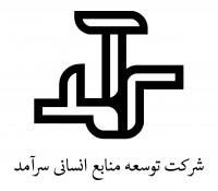 معاونت بازرگانی(آمل) - استخدامی های امروز توسعه منابع انسانی سرآمد