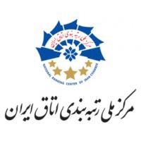 مرکز رتبه بندی اتاق ایران