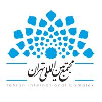مجتمع بین المللی تهران