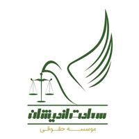 موسسه حقوقی سعادت اندیشان