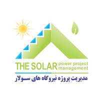مدیریت پروژه نیروگاه های سولار