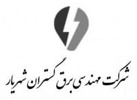 برق گستران شهریار