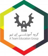گروه آموزشی ای تیم