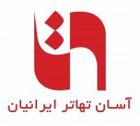 آسان تهاتر ایرانیان