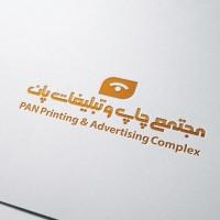 مجتمع چاپ و تبلیغات پان