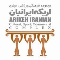 اریکه ایرانیان