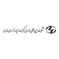 شرکت بین المللی بازرسی کیفیت ایدرا