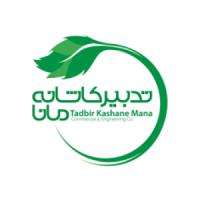 تدبیر کاشانه مانا