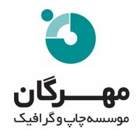 چاپ و گرافیک مهرگان