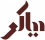 انباردار (اصفهان) - دعوت به همکاری در پیشرو صنعت دیاکو