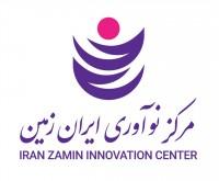 مرکز نوآوری ایران زمین