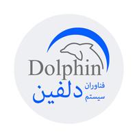 فن آوران سیستم دلفین