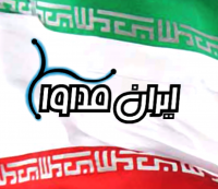 ایرانمداوا