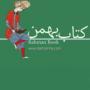 زنجیره ایی کتاب بهمن