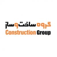 گروه توسعه بین الملل ساخت و ساز
