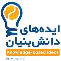 ایدههای دانش بنیان