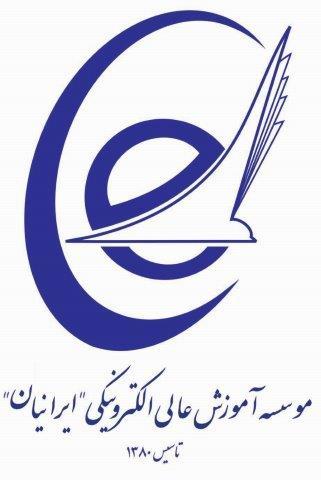 موسسه آموزش عالی الکترونیکی ایرانیان