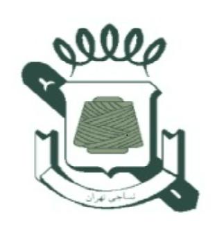 شرکت نساجی تهران