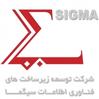 توسعه زیرساخت ها و فناوری اطلاعات سیگما
