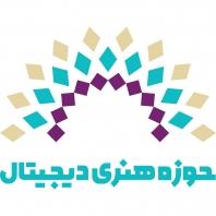 حوزه هنری دیجیتال