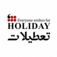 تعطیلات (هالیدی)