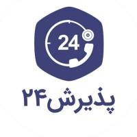 پذیرش24