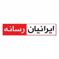 ایرانیان رسانه