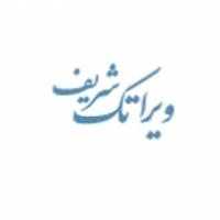 ویراتک شریف