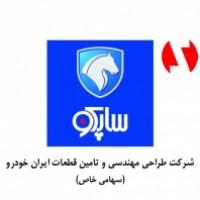 طراحی مهندسی و تأمین قطعات ایران خودرو (ساپکو)