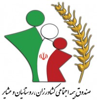 بیمه اجتماعی (كشاورزان، روستاییان و عشاير)