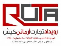 شرکت رویداد تجارت آرمانی کیش (روتا)