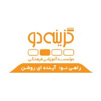 موسسه آموزشی فرهنگی گزینه دو