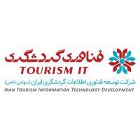 توسعه فناوری اطلاعات گردشگری