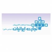 توسعه ارتباطات الکترونیک تجارت ایرانیان