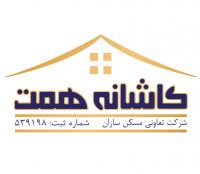 تعاونی مسکن سازان کاشانه همت