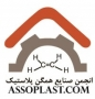 انجمن صنایع همگن پلاستیک