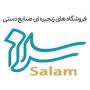 کارشناس فروش و توسعه بازار (اصفهان) - استخدامی های امروز مجتمع آفرینشهای هنری سلام